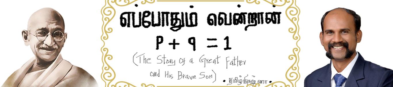 தமிழ் கிருஷ்ணா Logo